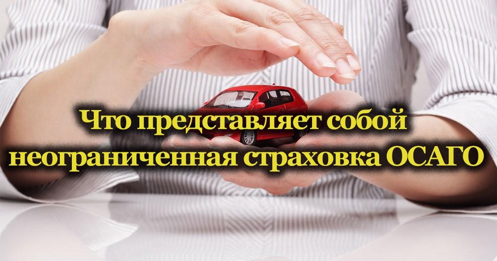 Неограниченная страховка машины
