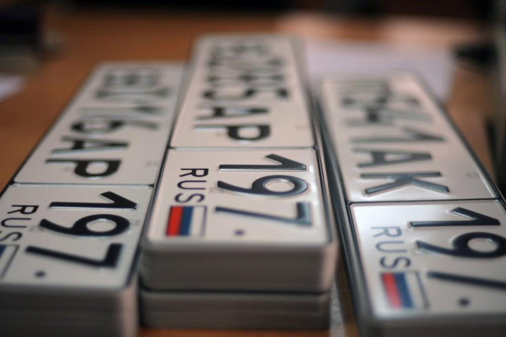 Номерной знак машины
