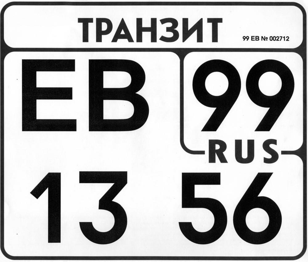 Транзитные номера авто