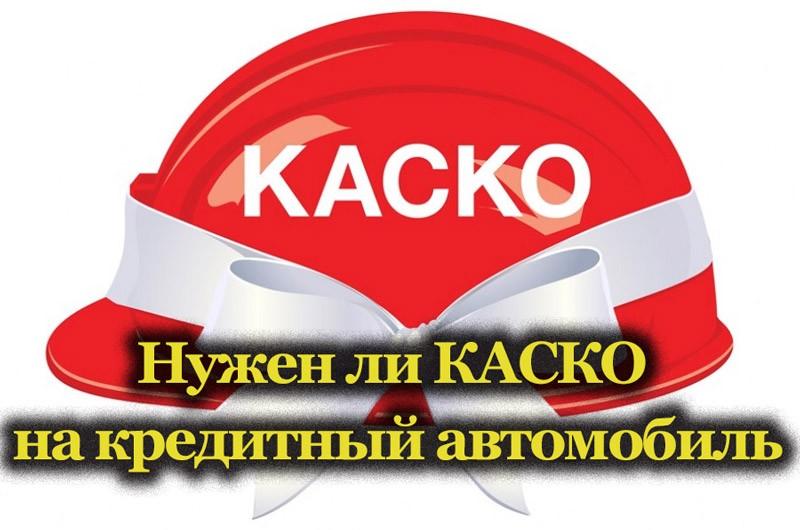 Страховка автомобиля КАСКО