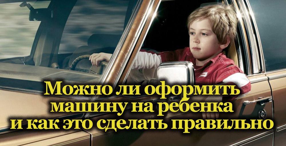 Как оформить автомобиль на ребёнка