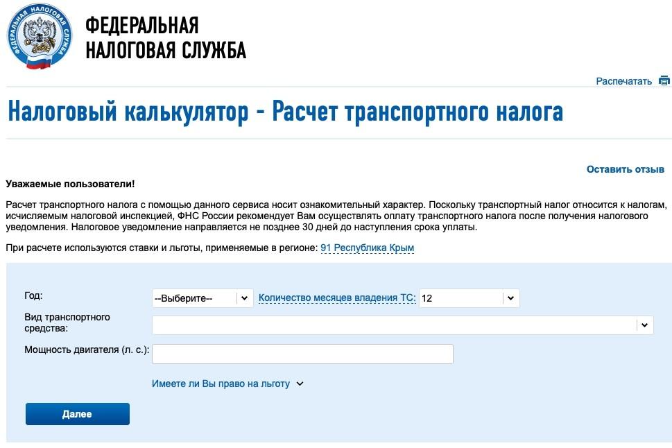 Налоговый калькулятор на сайте ФНС