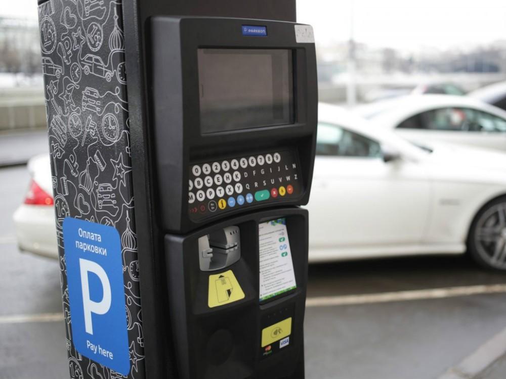 Оплата парковки автомобиля