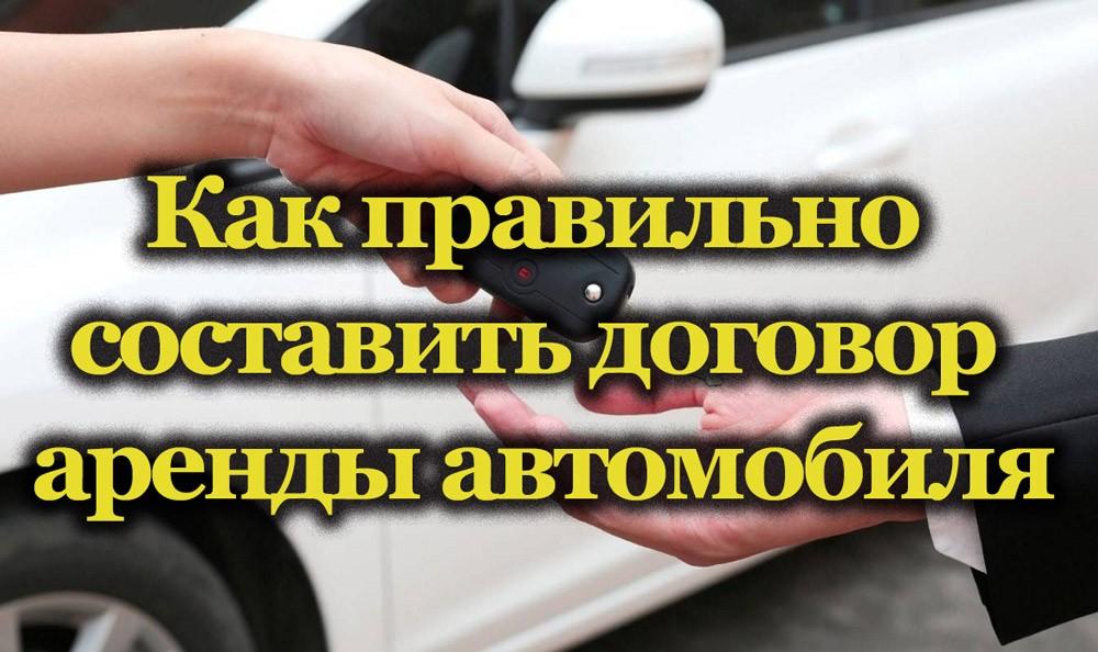 Как составить договор аренды машины