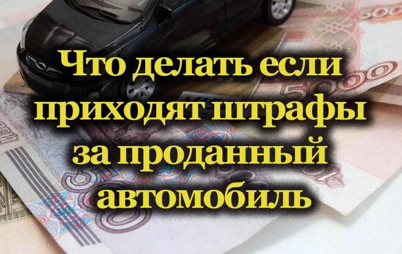 Штрафы за проданный автомобиль