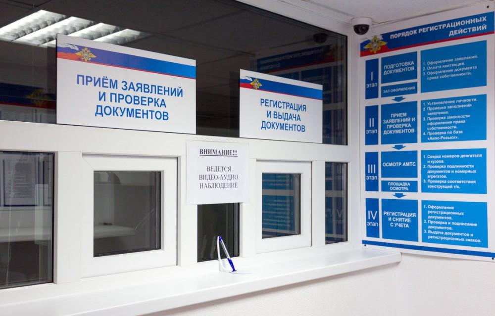 Окно регистрации и выдачи документов ГИБДД