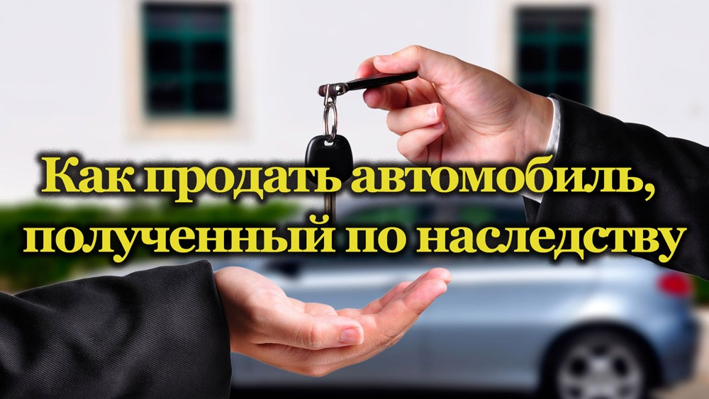 Продажа транспортного средства