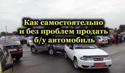 Продать бу автомобиль