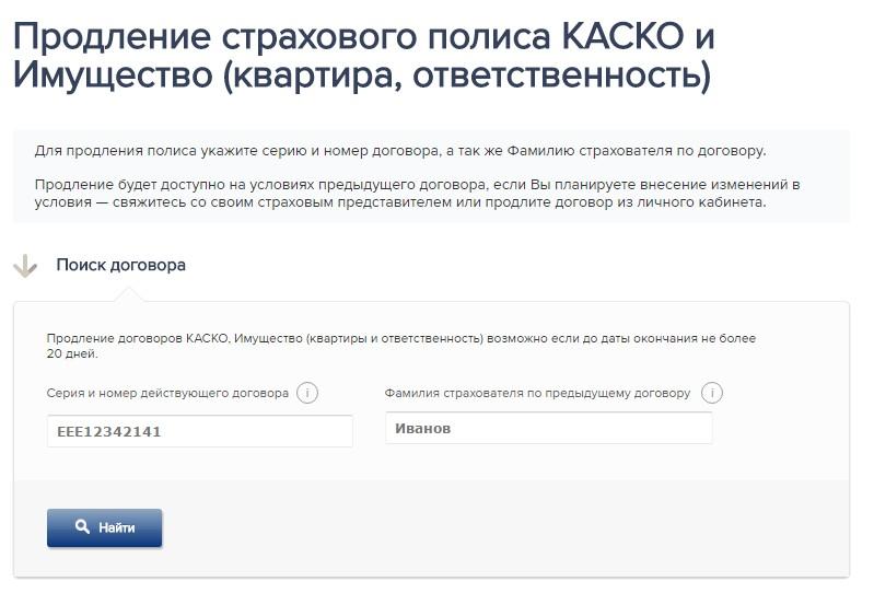 Продление КАСКО на сайте страховой компании
