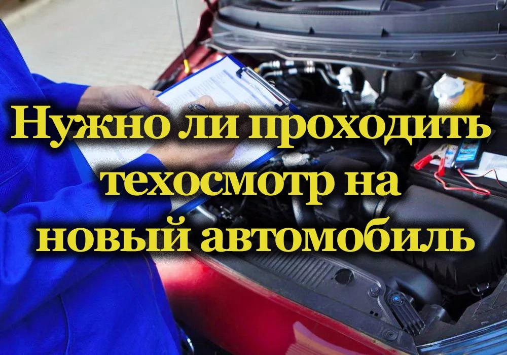 Нужен ли техосмотр для новой машины