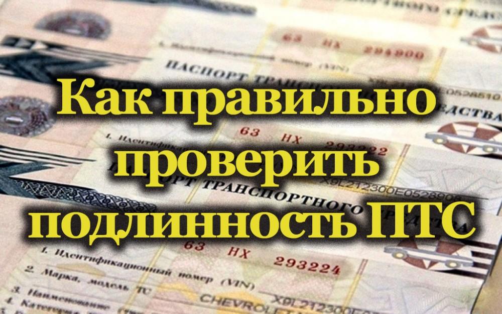 Проверка подлинности паспорта транспортного средства