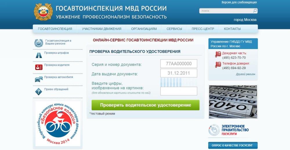 Онлайн-сервис проверки ГИБДД