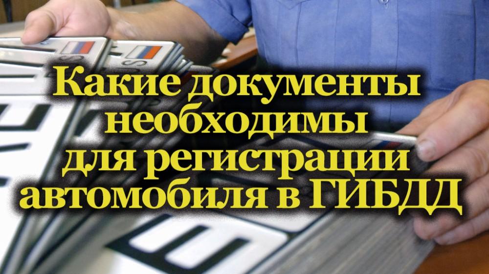 Документы для регистрации авто в ГИБДД