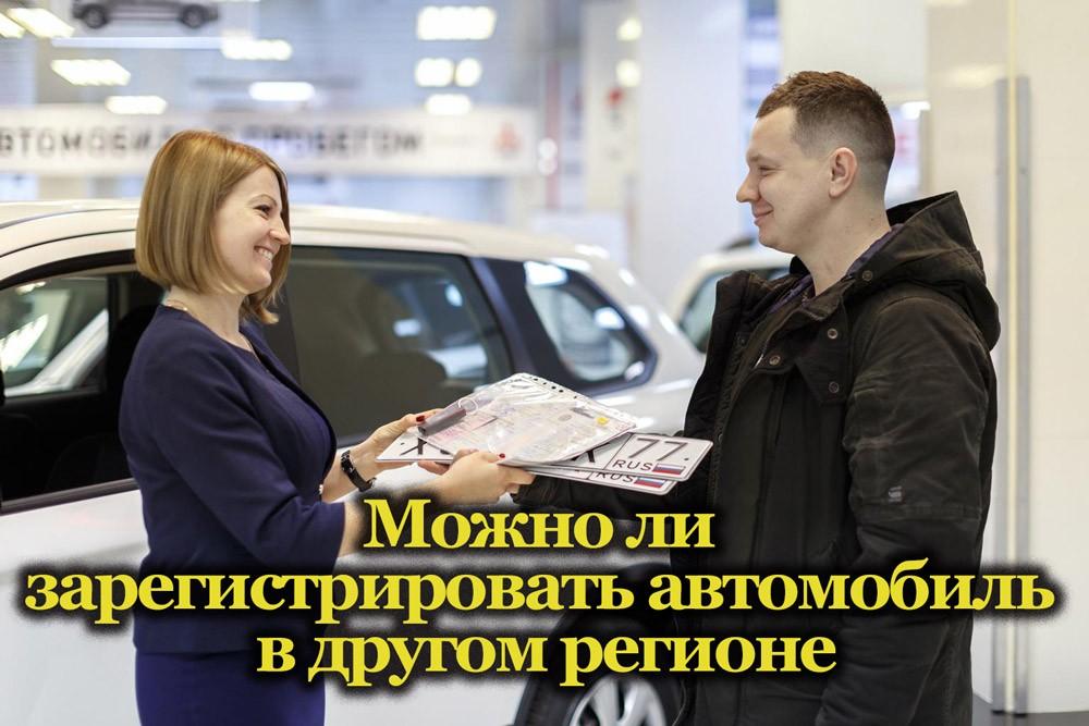 Регистрация транспортного средства в другом регионе