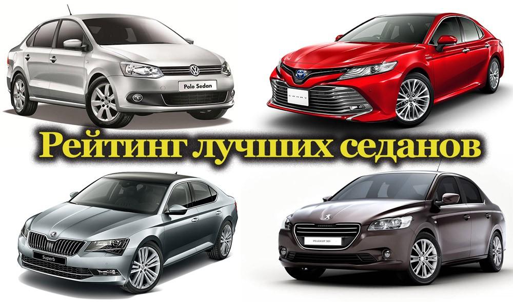 Лучшие автомобили в кузове седан