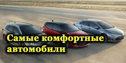 Самые комфортные автомобили