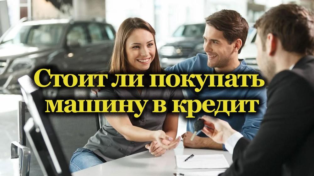 Покупка автомобиля в кредит