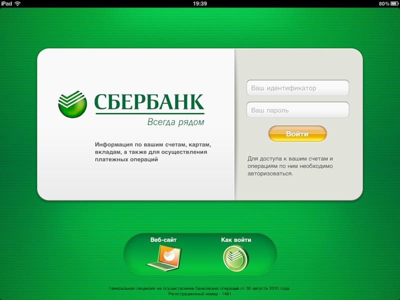 Сайт Сбербанк онлайн