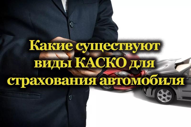 Страхование авто по КАСКО