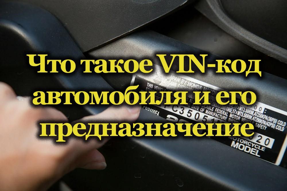VIN-код транспортного средства