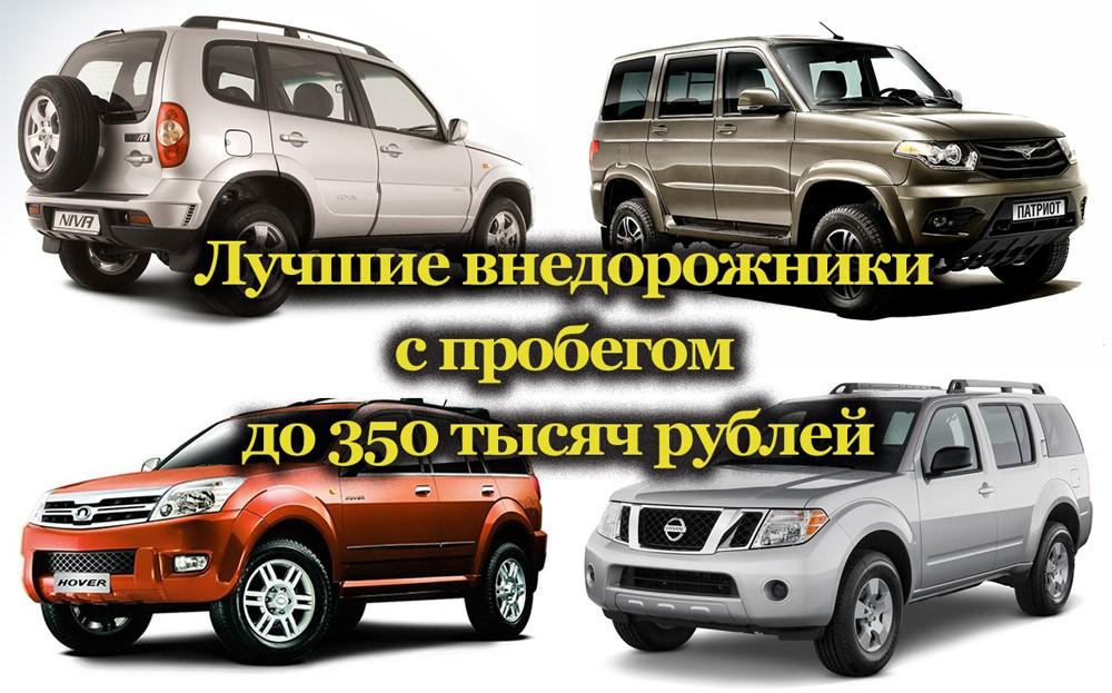 Внедорожники с пробегом до 350 тысяч рублей
