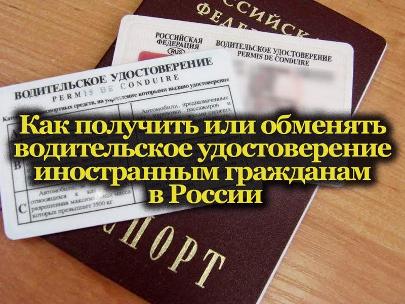 Водительское удостоверение для иностранных граждан