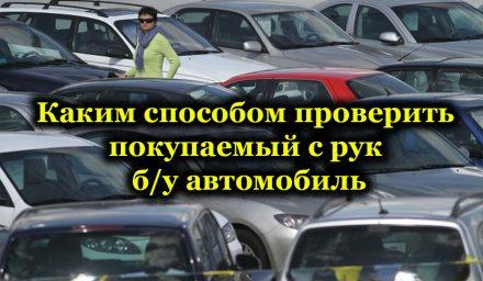 Выбор авто