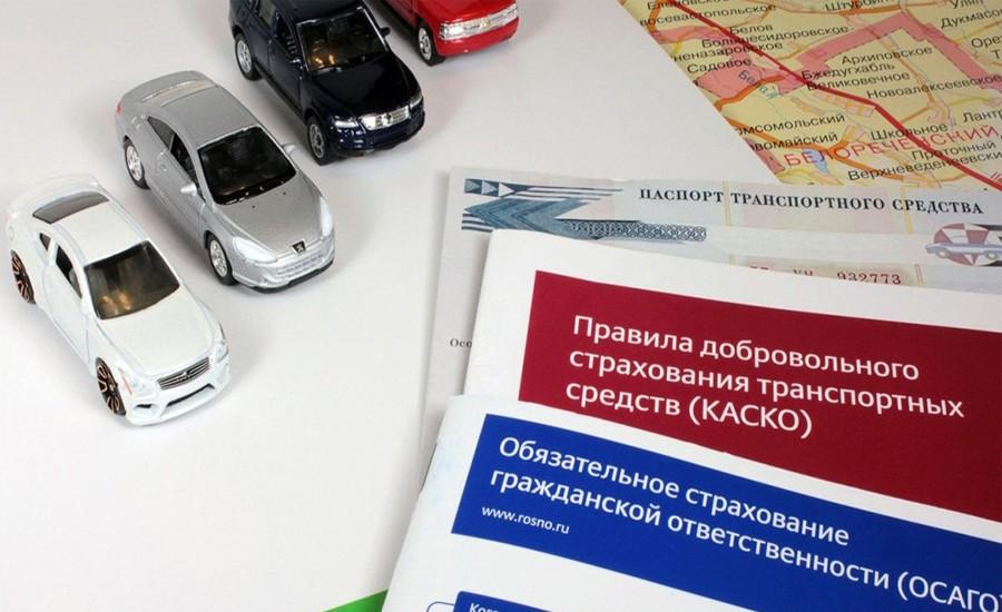 Страхование транспортного средства