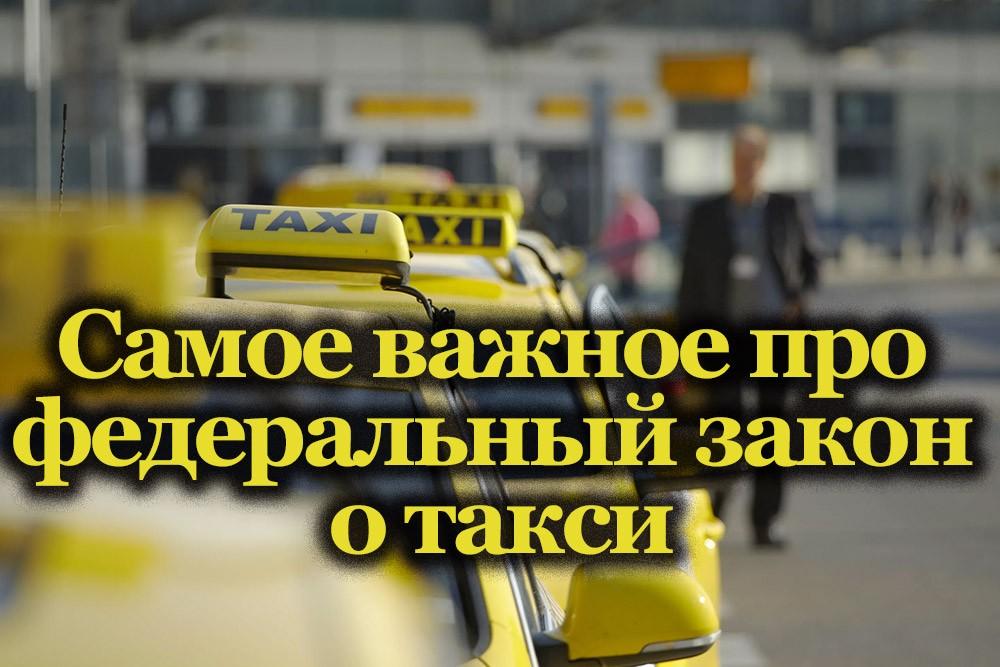Федеральный закон о такси