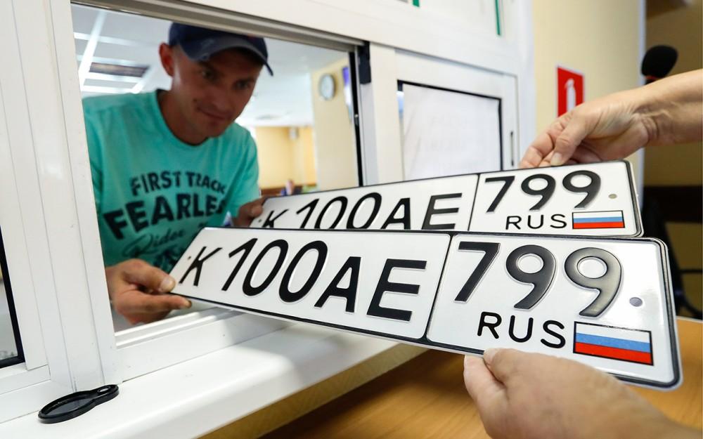 Номера на транспортное средство