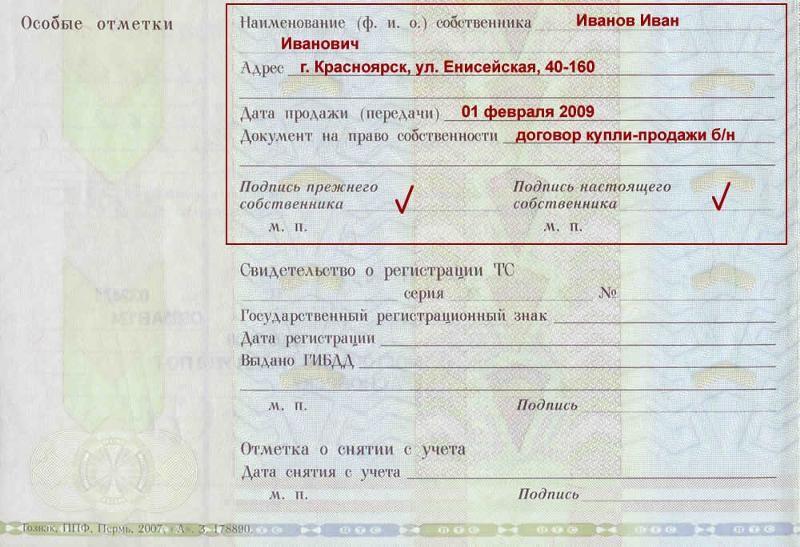 Заполнение паспорта транспортного средства