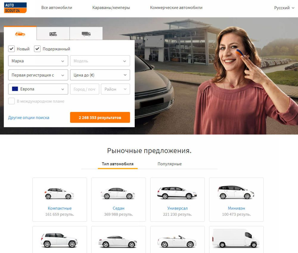 Европейский сайт для продажи машин Autoscout24.ru