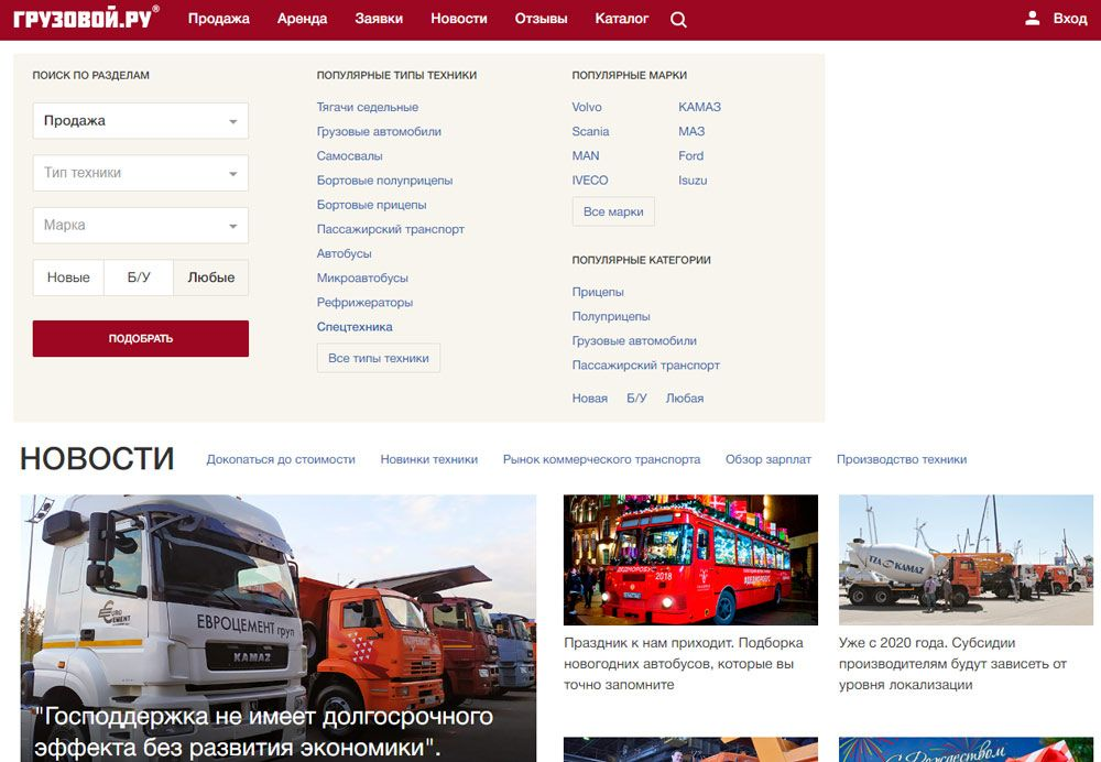 Сайт по продажам машин Gruzovoy
