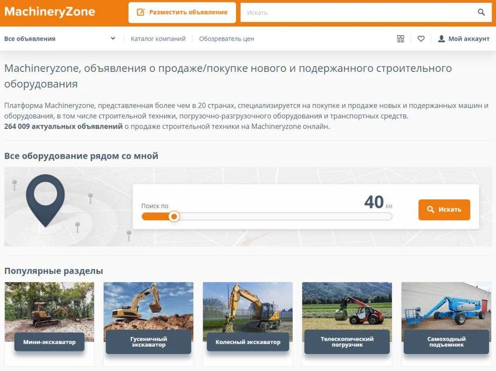 Объявления о продаже грузовиков на сайте MachineryZone
