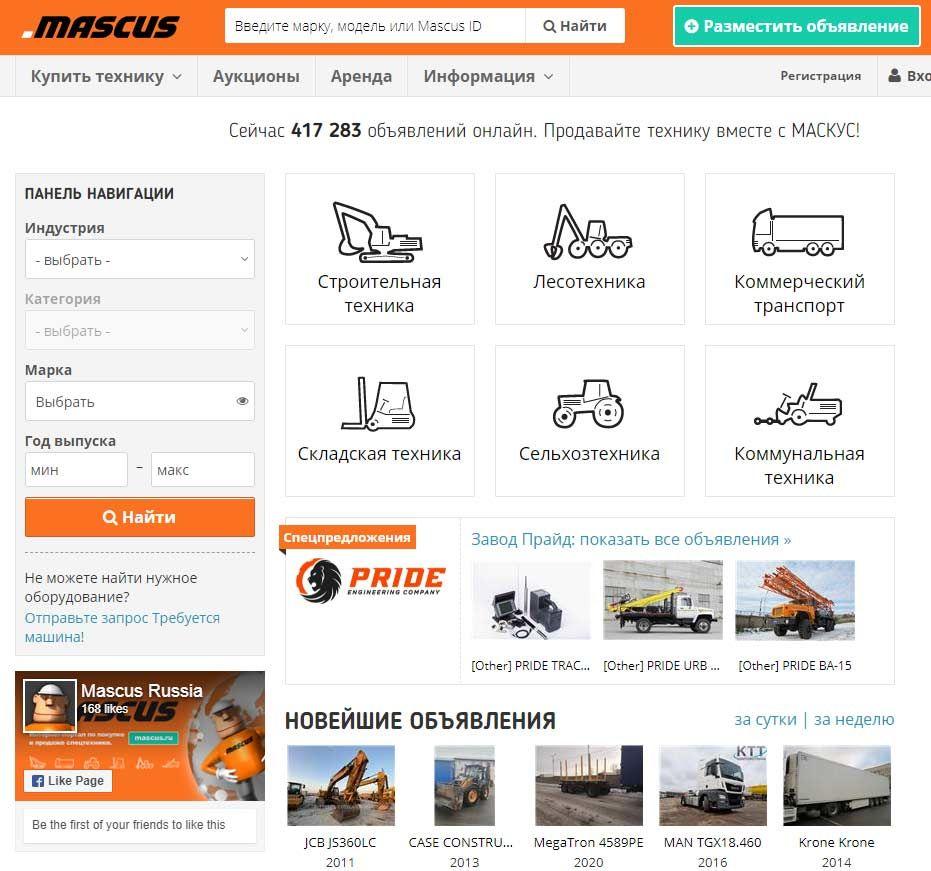 Страница сайта по продаже грузовиков Mascus