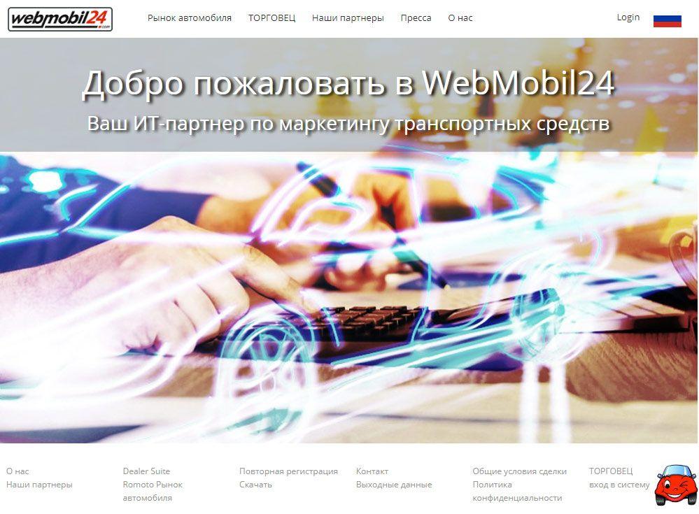 Покупка автомобилей на сайте Webmobil24