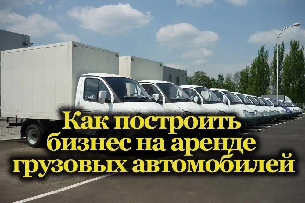 Бизнес на аренде грузовиков