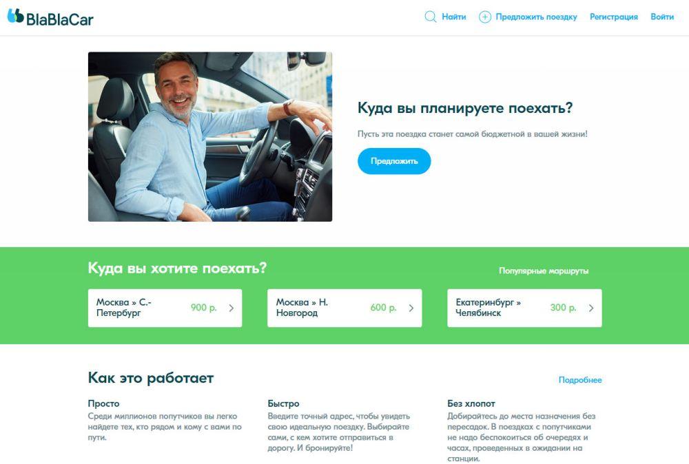 Страница сервиса BlaBlaCar