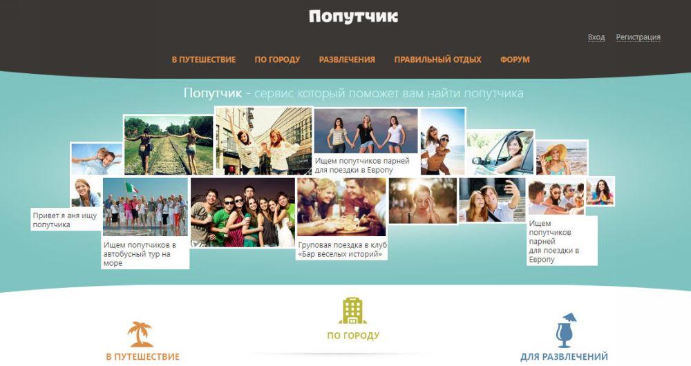 Страница сайта Попутчик