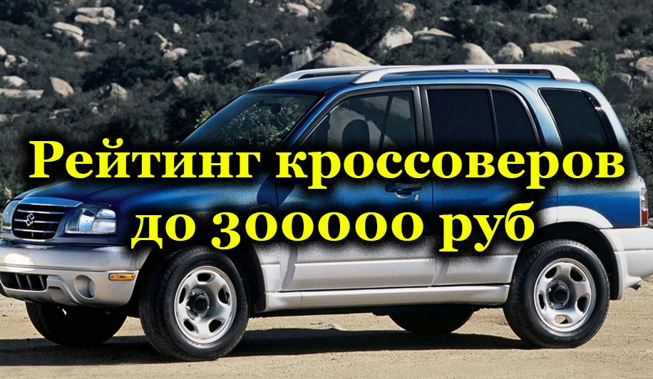Кроссоверы до 300000