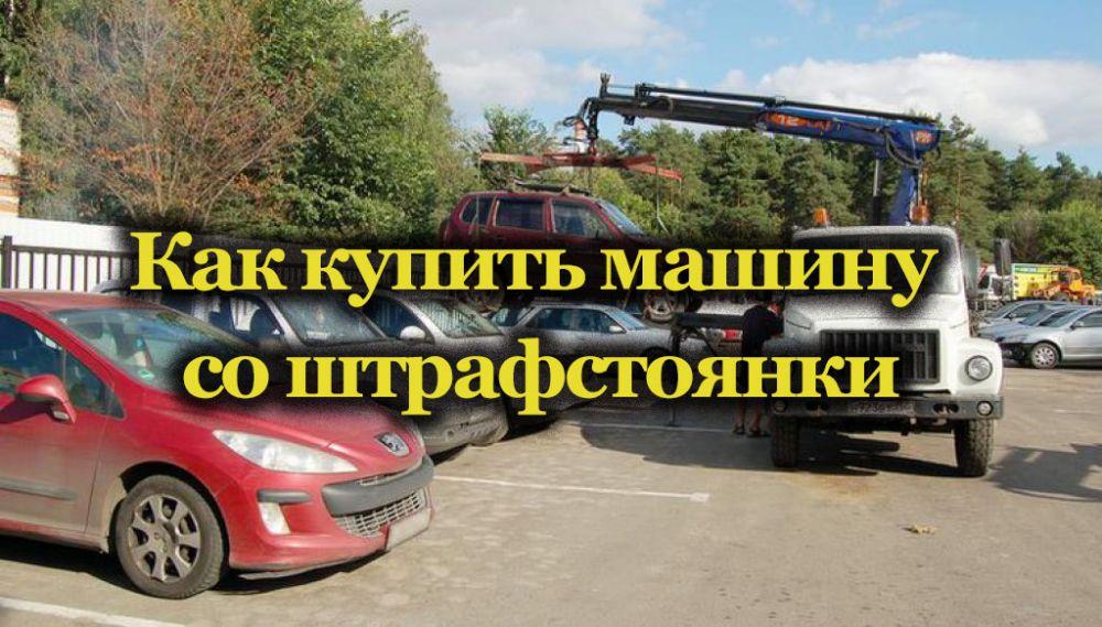 Доставка автомобиля на штрафстоянку