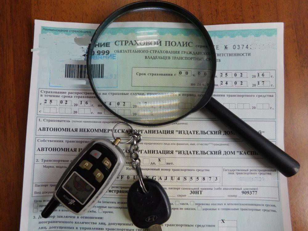 Проверка подлинности страховки
