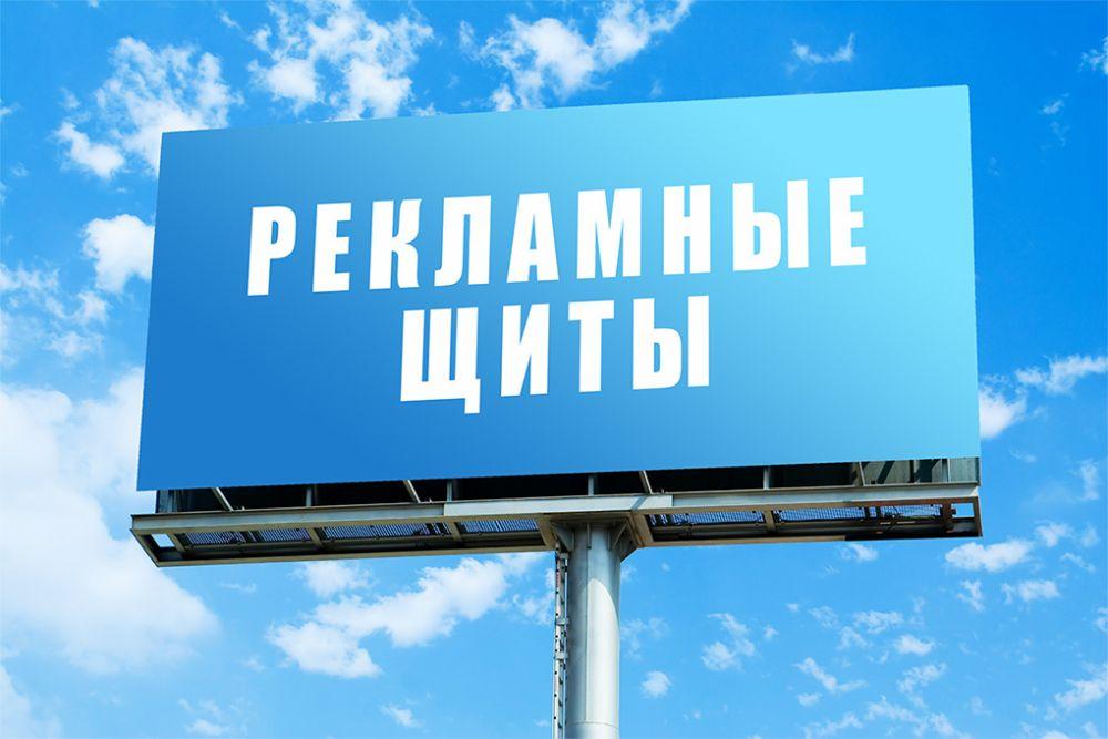 Реклама на рекламном щите