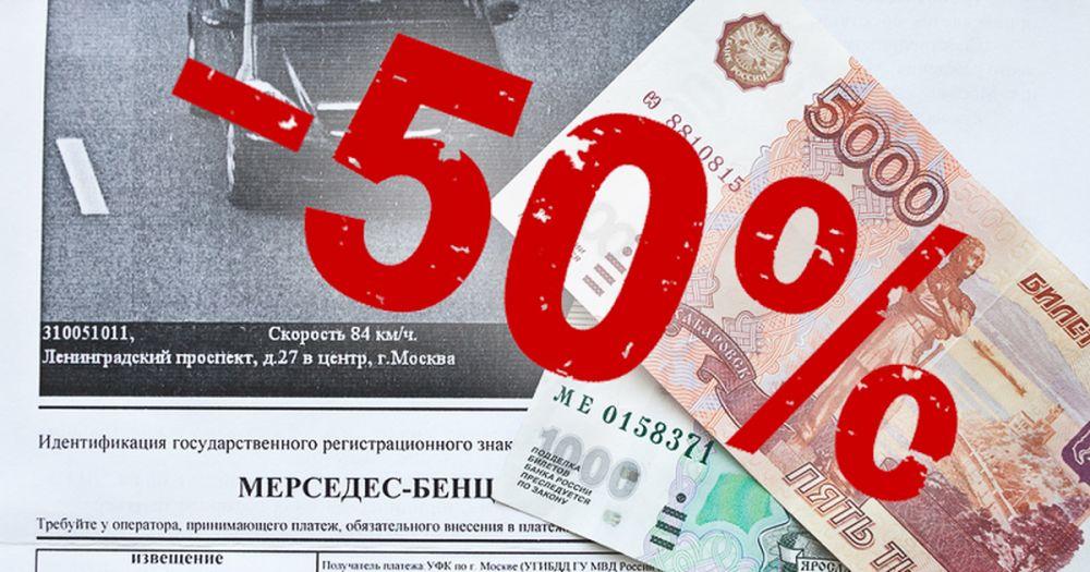 Скидка на оплату штрафа - 50%