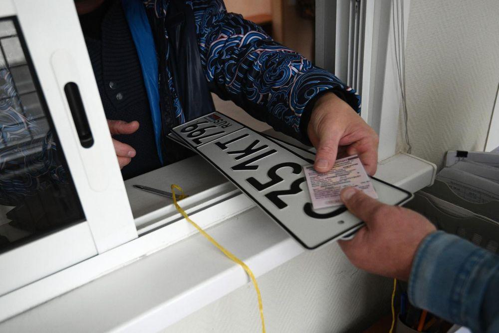 Получение номерного знака на машину