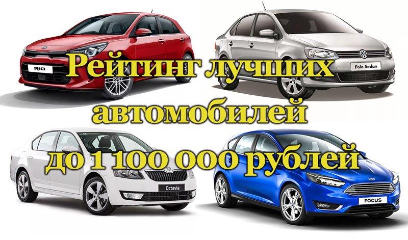 Рейтинг автомобилей стоимостью 1100000 рублей