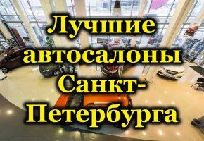 Лучшие автосалоны Санкт-Петербурга