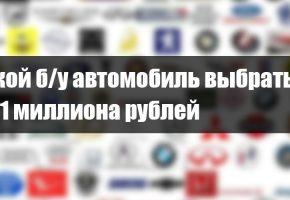 Какой б/у автомобиль выбрать до 1 млн. рублей